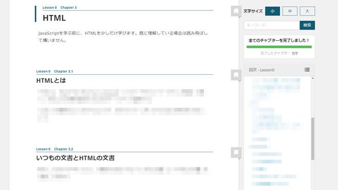 テックアカデミー  無料教材 HTMLとは