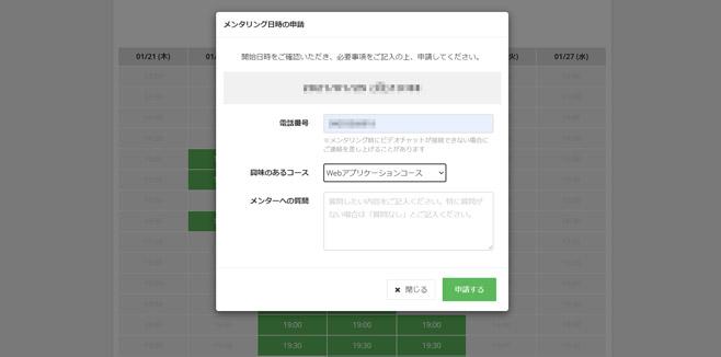 テックアカデミー メンタリング 予約画面