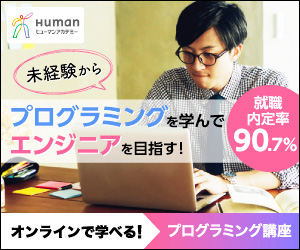 ヒューマンアカデミー プログラミング講座 バナー