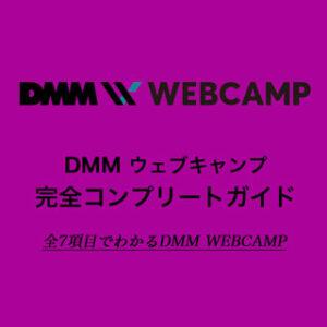 dmm webcamp コンプリートガイド